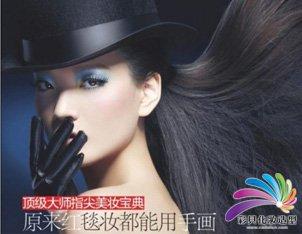 南阳化妆学校:美妆秀 指尖轻柔彩妆秀
