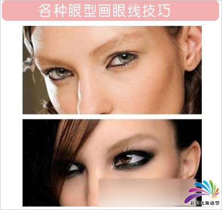 南阳化妆学校--各种眼型的眼线画法